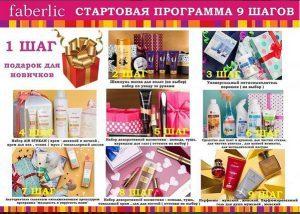 http://faberlic-russia.com