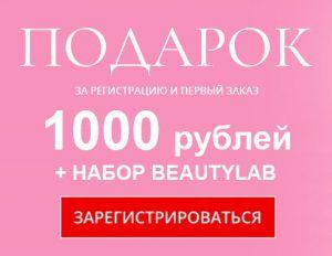 Фаберлик дарит 1000 рублей