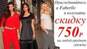 faberlik-100-2