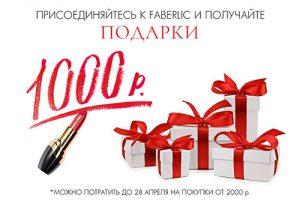 Фаберлик дарит 1000 рублей новичкам